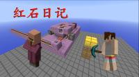 我的世界《明月庄主红石日记》1.9村民筛选器Minecraft