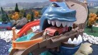 【奇趣箱】好神奇!遇水变颜色的闪电麦昆、托马斯小火车和凶猛鲨鱼。