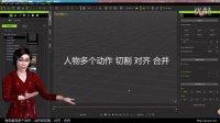 视频速报:iClone 6教程01:人物套用多个动作切割对齐合并-www.nbitc.com,慧之家