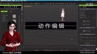 视频速报:iClone 6教程02:动作编辑-www.nbitc.com,慧之家