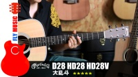 马丁Martin D28 HD28 HD28V 吉他评测视听 FLYMUSIC
