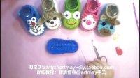 【artmay手工】第2集 钩针编织宝宝鞋底的钩法