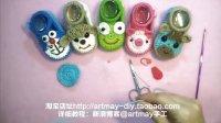 【artmay手工】第3集 钩针编织宝宝系带春秋鞋鞋面的钩法