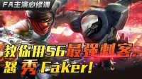 【FA主演必修课】第01期_教你用S6最强刺客,怒秀Faker!