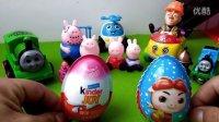 猪猪侠奇趣蛋玩具视频★超人强出奇蛋 健达奇趣蛋胸花女孩版 托马斯 超级飞侠 peppa pig一家食玩奇趣蛋