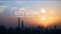 【城记】上海篇