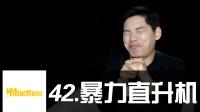 42.暴力直升机 / Mix超神讲堂 /#HMbrothers出品# BBOX教学#节奏牛人基础教程#beatbox教学