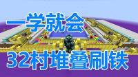 Minecraft我的世界32村庄自动堆叠刷铁机