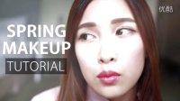 新手也能快速学会的春天感妆容 Spring Makeup Tutorial|Mii黄小米