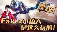 Faker实战学堂02:震惊!Faker小鱼人是这么玩的!
