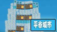 平衡城市丨超级魔性的游戏!