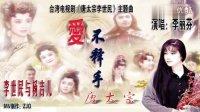李丽芬《爱不释手》-台湾电视剧《唐太宗李世民》主题曲