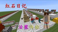 我的世界《明月庄主红石日记》1.9活塞快船Minecraft