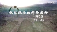 【RPG篇】记忆深处的那份感动——群侠传系列