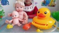 玩具娃娃与大黄鸭洗澡澡