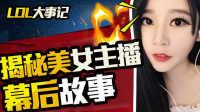 Lol大事记15期:探秘女主播私生活 爆界面新雄潜规则