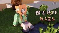 【大橙子玩PE】我的世界Minecraft-箱子空岛P2-探索四周