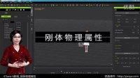 视频速报:iClone 6教程04:刚体物理属性-www.nbitc.com,慧之家