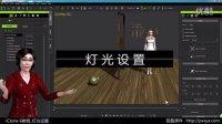视频速报:iClone 6 教程05:灯光设置-www.nbitc.com,慧之家