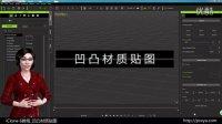 视频速报:iClone 6 教程08:凹凸材质贴图-www.nbitc.com,慧之家