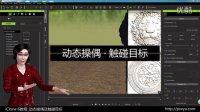 视频速报:iClone 6 教程10:动态操偶及触碰目标-www.nbitc.com,慧之家