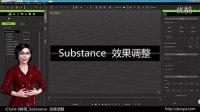 视频速报:iClone 6 教程07:Substance 效果调整-www.nbitc.com,慧之家