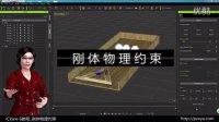 视频速报:iClone 6 教程06:刚体物理约束-www.nbitc.com,慧之家