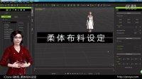 视频速报:iClone 6教程03:柔体布料设定-www.nbitc.com,慧之家