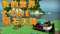 我的世界《Z-ONE重返地球》全攻略第7期 陨石天降 矿工灯EP7【物牛解说】 Minecraft任务攻略 神圣匠魂 RPG 塞尔达剑技 龙骑士 暮色