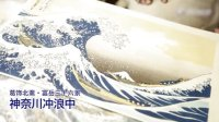 【风华绝代】浮世绘:小作坊里的大艺术