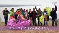 2016-3-11  长株潭伞友泥巴岛滑翔伞飞行