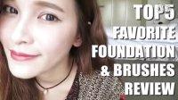 TOP5 爱用粉底液&刷具推荐 Favorite Foundation&Brushes | Mii黄小米