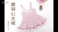 334--夏荷公主裙(3)装饰花朵   猫猫编织教程  猫猫很温柔  猫猫毛线屋  宝宝蓬蓬裙子