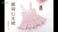 333--夏荷公主裙(2)猫猫编织教程  猫猫很温柔  宝宝裙子的鈎法 蓬蓬裙