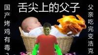 【邦长制造】舌尖上的父子-国产烤鸡爹吃了都变绿了