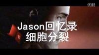 【GT】《Jason回忆录》 细胞分裂