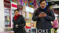 【JokeTV恶搞第8期】公共场所戴着耳机大声唱歌跑调恶搞