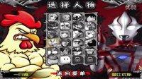 【小熙&屌德斯】狂丧之尸8超级英雄 当梦比优斯奥特曼的队友是一只全能鸡王!