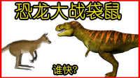 恐龙世界大战袋鼠!侏罗纪公园 恐龙当家  亲子游戏