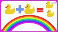 【彩虹乐园】宝宝早教数学方程式小鸭子1+1=? 海绵宝宝 天线宝宝 小猪佩奇 爱探险的朵拉 可可小爱 猪猪侠 超级飞侠 熊出没 蓝精灵 忍者龟 贝尔儿歌