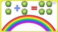 【彩虹学园】宝宝早教数学方程式小苹果2+2=? 海绵宝宝 天线宝宝 小猪佩奇 爱探险的朵拉 可可小爱 猪猪侠 超级飞侠 熊出没 蓝精灵 忍者龟 贝尔儿歌