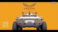 梦寐以求3 奎托斯 军用喷气 越野概念车 概念车震撼发布 越野性车模