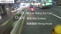 【爱管闲事的台湾机车小鲜肉:重蹈覆辙】重机车摩托车旅行摩旅骑行观光游玩纪实体验