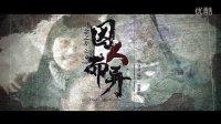 梅州首部禁毒公益微电影《一念之差》前传之《因人而异》