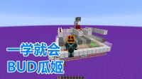 Minecraft我的世界BUD全自动西瓜南瓜机