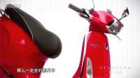 《意大利啊》——Vespa踏板车  让通勤变成时尚
