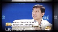 [看点]李彦宏:我用技术改变世界【老友记】