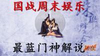 国战周末娱乐2,丁香花屯田邓,最蓝三国杀国战解说