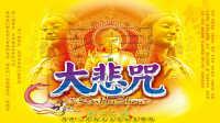 佛教音乐《大悲咒》最好听梵音全文念诵男声呼麦女声柔美电影故事版
