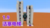 Minecraft我的世界1.9活塞电梯